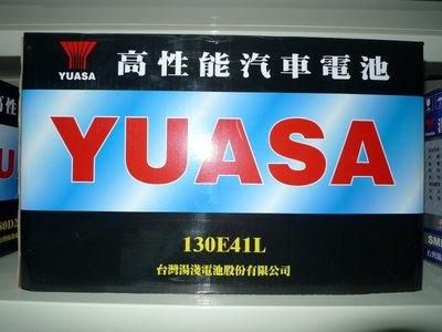 三重電池 蘆洲電池 五股電池 新莊電池 泰山電池 湯淺電池YUASA 130E41L免費安裝舊換新堅達4期 5期用電池
