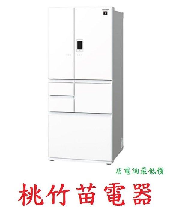 SHARP SJ-GX55ET-W 自動除菌離子變頻觸控對開冰箱551公升 桃竹苗電器 歡迎電聯0932101880