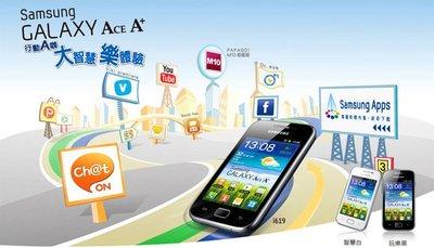 全新 公司貨 亞太手機 SAMSUNG GALAXY Ace A+ i619 CDMA 亞太 智慧手機
