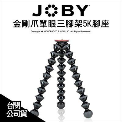 【薪創台中】JOBY 金剛爪單眼三腳架 5K腳座 JB46 不含雲台 章魚腳架 承重5KG 魔術腳架 公司貨