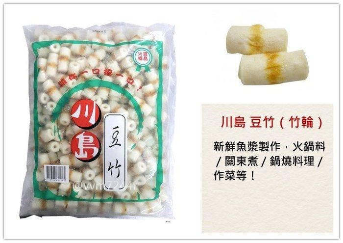 【川島 豆竹 竹輪 3公斤】以新鮮魚漿製作 Q彈美味 火鍋 關東煮 鍋燒料理 炒菜 作菜 『即鮮配』