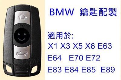台中汽車鑰匙複製 BMW X1 X3 X5 X6 E61.E90 E91 E70 E81 E83 520d 智能鑰匙拷貝