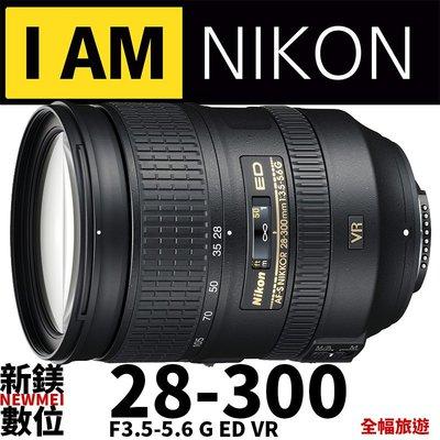 【新鎂】公司貨 Nikon AF-S NIKKOR 28-300mm F3.5-5.6 G ED VR 旅遊鏡