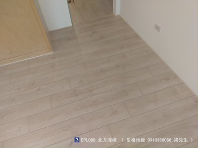 ❤♥《愛格地板》EGGER超耐磨木地板,「我最便宜」,品質比QUICK STEP好,售價只有快步地板一半」08028