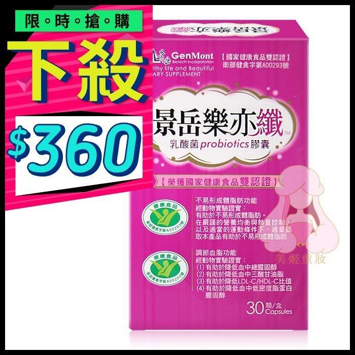 【景岳】樂亦纖 乳酸菌膠囊 30顆/盒 @美姬重妝