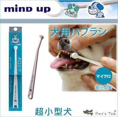 Pet's Talk~日本mind up 犬口ケア 口腔護理狗狗用 超小型犬牙刷