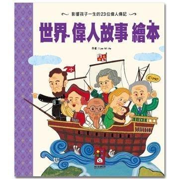 【大衛】風車 世界偉人故事繪本