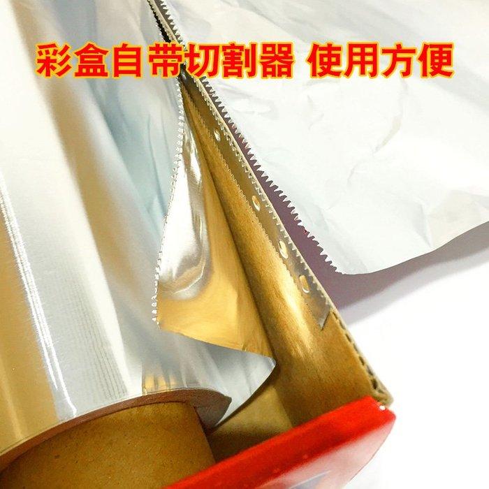 奇奇店-美嘉南加厚型大卷錫箔紙燒烤錫紙烘培錫箔紙寬38厘米45厘米錫紙
