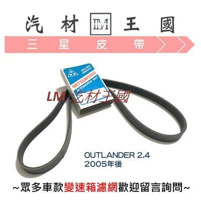 【LM汽材王國】 皮帶 OUTLANDER 2.4 2005年後 三星 發電機 冷氣 方向機 壓縮機 三菱