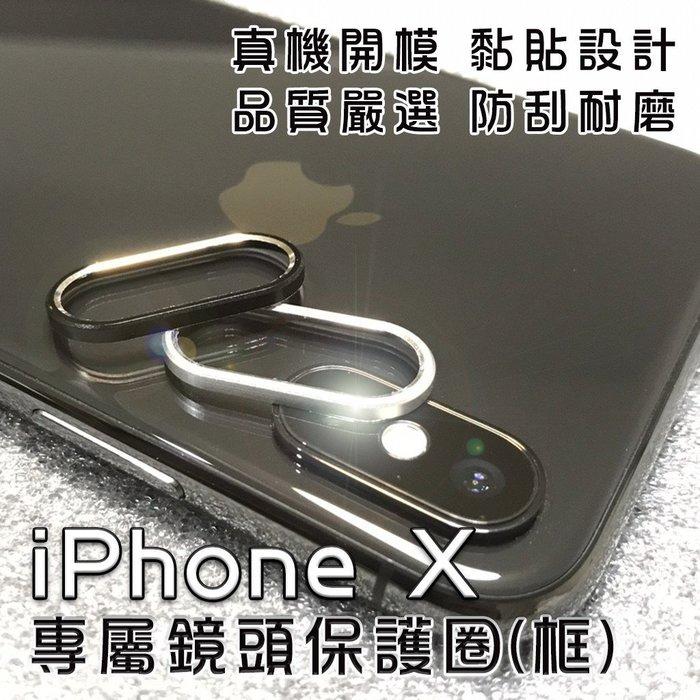 鏡頭 保護框 iPhoneXsmax 8Plus iPXs iP8 後鏡頭 防刮耐磨 保護圈 框 另售 鏡頭保護貼 膜