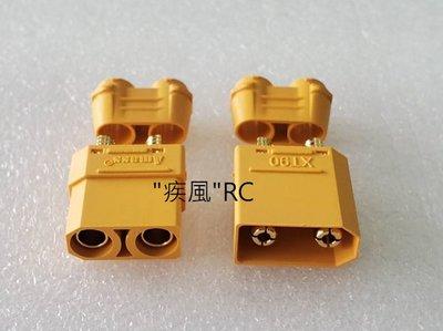 """""""疾風""""RC (現貨)Amass XT90 (含護套) 防火花接頭 公+母一對(電池接頭/電變接頭)"""