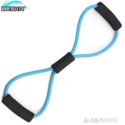 8字拉力器 練臂肌男士女子家用乳膠擴胸彈力繩八字拉力繩健身器材 可開發票