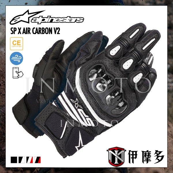 伊摩多※義大利 SP X AIR CARBON V2 GLOVE A星 觸控 碳纖維 競速 短版 透氣 4色/黑白