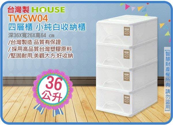 =海神坊=台灣製 TWSW04 小純白收納櫃 四層櫃 整理箱 置物箱 整理櫃 抽屜櫃 分類箱 36L 7入3750元免運