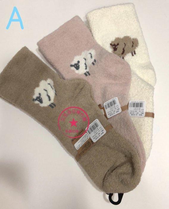 日本 暖紀行柔軟毛絨短襪 3雙組