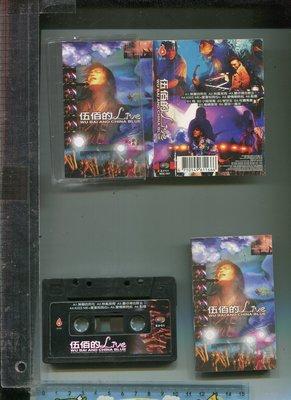 伍佰& China Blue的伍佰的Live   魔岩唱片二手錄音帶 (+歌詞)