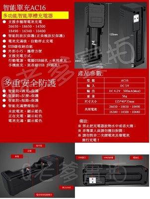 18650充電器/鋰電池充電器/神火高智單槽能充電器AC16/USB充電器/鋰電池3.7V/鋰電池4.2V/USB風扇