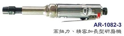 [瑞利鑽石] TOP 高扭力、精密加長型研磨機  AR-1082-3  單台