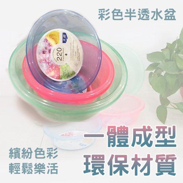 ⭐星星小舖⭐台灣出貨 半透明小水盆 水盆 臉盆 舀水 裝水 容器 不挑色