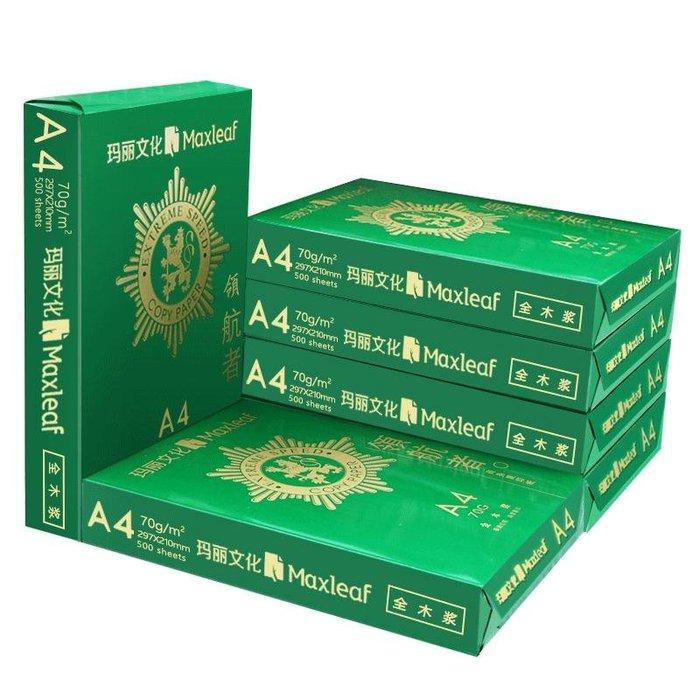 爆款--瑪麗A4領航者復印紙打印白紙70g整箱a4打印用紙辦公用紙整箱5包裝2500張