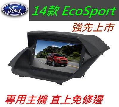 EcoSport 音響 EcoSport主機 專用機 主機 汽車音響 藍芽 USB DVD 支援數位 導航 觸控螢幕 主機