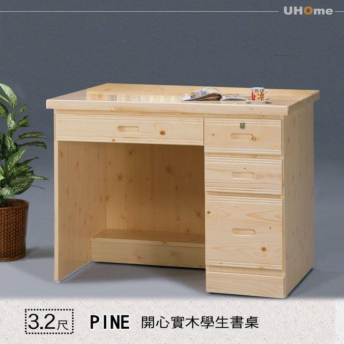 預購品 書桌【UHO】松木館 開心-實木3.2尺書桌(下座+附鎖)  中彰免運