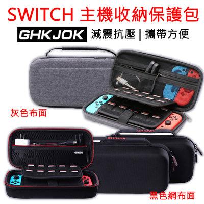 [台灣出貨] Switch NS 主機收納包 保護包 收納包 NS保護包 硬殼包 手提收納包 防潑水 防刮 防摔 防壓