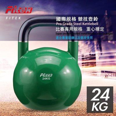 【Fitek健身網】24公斤競技壺鈴/24KG專業壺鈴/比賽壺鈴/提壺啞鈴/拉環啞鈴/健身核心訓練重量訓練