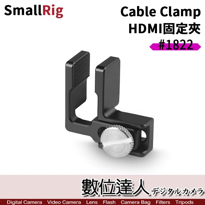 【數位達人】SmallRig Cable Clamp HDMI線材固定夾 1822 /固定 HDMI 麥克風 USB 線