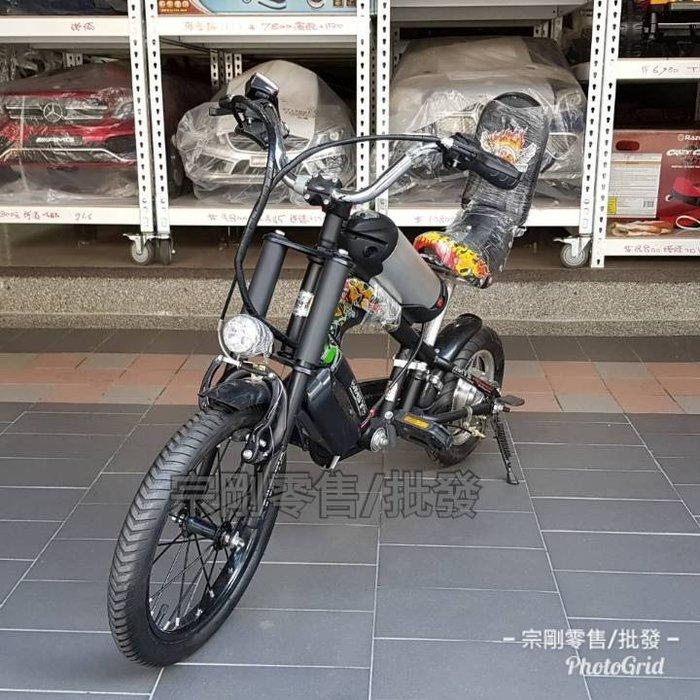 【宗剛零售/批發】哈雷造型電動腳踏車(超強力) 48v 可抽取式充電厘電池