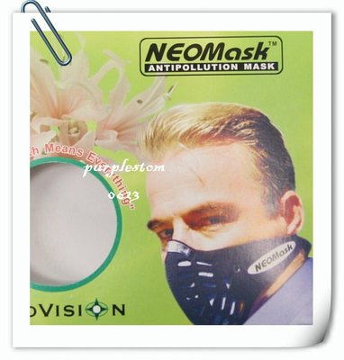 NEOSHIELD活性碳口罩(無氣閥)