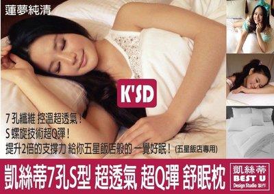 *過年汰舊換新/現貨特價+免運* KSD凱絲蒂7孔S型頂級超透氣化纖枕 五星飯店專用枕〔一組2入 〕