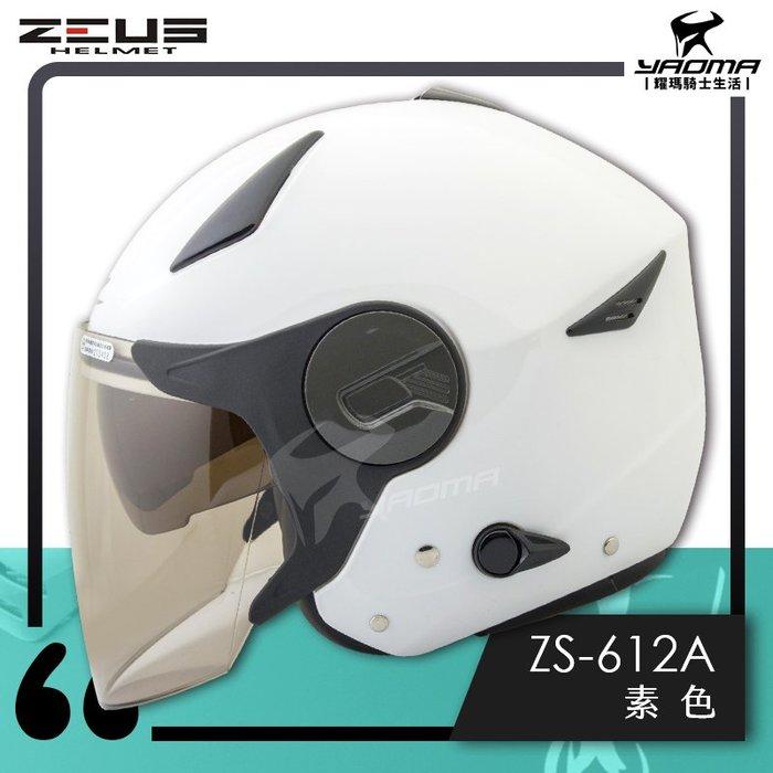贈好禮 ZEUS安全帽 ZS-612A 白 素白 素色 內藏墨鏡片 內鏡 半罩帽 3/4罩 通勤帽 耀瑪騎士機車部品