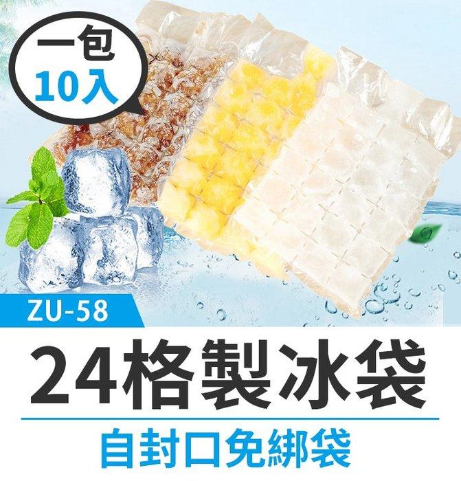 【傻瓜批發】(ZU-58)24格製冰袋 一次性自封口 一包10入可製240顆冰塊 製冰盒 冰塊桶 冰塊模具 板橋可自取