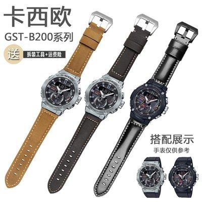 預購-  代用casio卡西歐GST-B200系列運動防水手錶男G-SHOCK凸口真皮錶帶