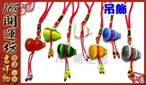 【168開運坊】葫蘆系列【貓眼石葫蘆--招財.增人緣葫蘆】-開光/ 送禮.自用/含郵