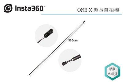《視冠 高雄》INSTA 360 ONE X 用 超長自拍棒 300 公分 碳纖維 + 鋁合金 360度自拍 公司貨