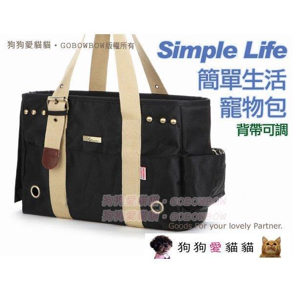 【狗狗愛貓貓小舖-好評推薦】Simple Life簡單生活背帶可調寵物包[黑/紅/咖啡/藍]_寵物背包寵物袋_外出包袋
