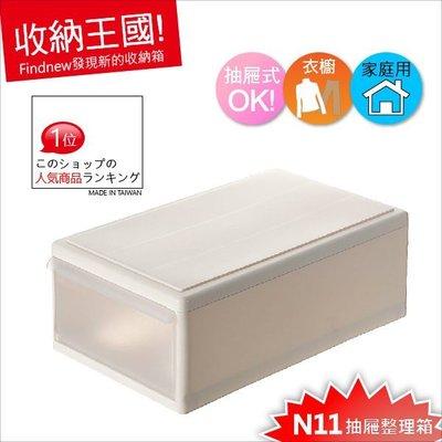 發現新收納箱『KEYWAY聯府:Good抽屜式整理箱11L』台灣製:N11-衣物分類箱,堆疊變收納櫃,儲藏防塵整齊好拿!