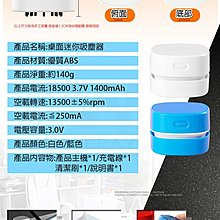 台灣現貨+開箱影片🔥充電式桌面吸塵器 桌上型吸塵器 桌面清潔器 usb充電迷你吸塵器 鍵盤書桌清潔