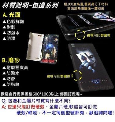 【YB SHOP】客製化手機殼-包邊系列