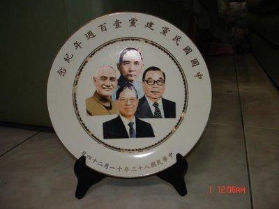 典藏版的一塊中國國民黨建黨一百周年紀念盤子