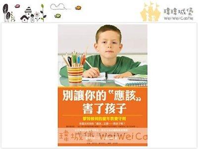 ♪♫瑋瑋城堡✲親子教養書♪♫ (二手書出售) 別讓你的「應該」害了孩子 蒙特梭利教養手冊