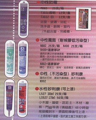 ㊣宇慶S舖㊣樹牌LUSH專業防霉 矽利康,水性矽利康(可上漆) LS527 優惠特價中 歡迎電洽