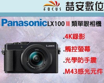 《喆安數位》Panasonic LX100 II 二代 M43尺寸感光元件 F1.7大光圈 4K錄影 平輸繁中一年保#2