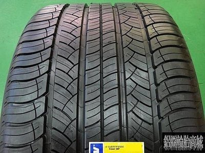全新輪胎 MICHELIN 米其林 LATITUDE TOUR HP 265/45-21