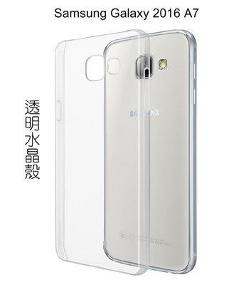 *phone寶*Samsung Galaxy A7 A7100 (2016) 羽翼水晶保護殼 硬殼 透明殼