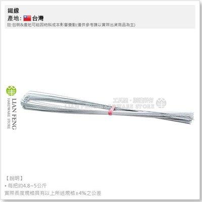 【工具屋】*含稅* 鐵線 10# * 100cm 板模鐵線 U型加工線 鉛線 營造 板模建築 鐵筋 夾層封板 綁鋼筋