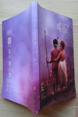 2016年 第十八屆 台北電影節