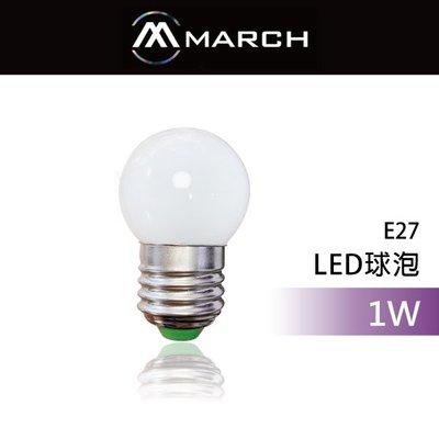【曼慢燈】MARCH LED 1W 球泡 E27小夜燈 G45珍珠泡 取代傳統5W燈泡 台北市